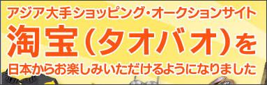 http://chinamall.yahoo.co.jp/