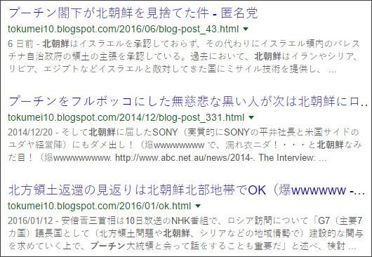 https://www.google.co.jp/#q=site:%2F%2Ftokumei10.blogspot.com+%E5%8C%97%E6%9C%9D%E9%AE%AE%E3%80%80%E3%83%97%E3%83%BC%E3%83%81%E3%83%B3