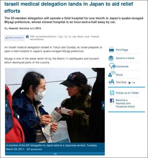http://www.haaretz.com/news/diplomacy-defense/israeli-medical-delegation-lands-in-japan-to-aid-relief-efforts-1.352347