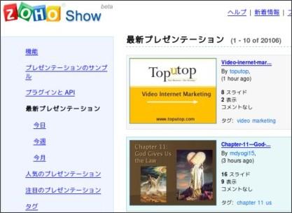 http://show.zoho.com/latest?page=1