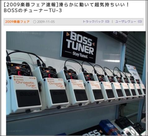 http://www.barks.jp/gakki/news/?id=1000054942