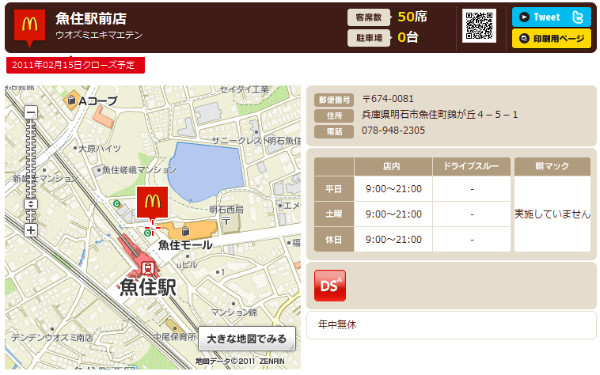 http://www.mcdonalds.co.jp/shop/map/map.php?strcode=28524