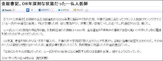 http://www.yomiuri.co.jp/feature/20080115-899562/news/20111220-OYT1T01060.htm