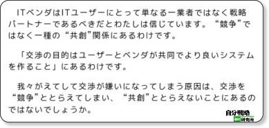 http://el.jibun.atmarkit.co.jp/humanskill/2009/10/post-65d6.html