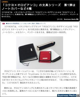 http://bizmakoto.jp/bizid/articles/0910/01/news112.html