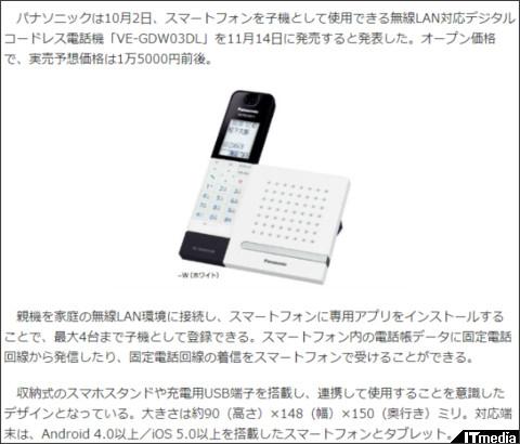 http://www.itmedia.co.jp/news/articles/1310/02/news127.html
