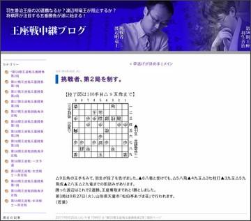 http://kifulog.shogi.or.jp/ouza/2011/09/post-d4a2.html