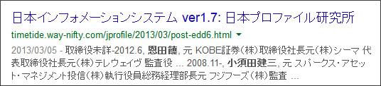 https://www.google.co.jp/search?hl=ja&safe=off&biw=1145&bih=939&q=site%3Atokumei10.blogspot.com+&btnG=%E6%A4%9C%E7%B4%A2&aq=f&aqi=&aql=&oq=&gws_rd=ssl#hl=ja&q=%E5%B0%8F%E9%A0%88%E7%94%B0%E5%BB%BA%E4%B8%89+%E6%81%A9%E7%94%B0%E9%A5%92&safe=off