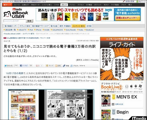 http://ebook.itmedia.co.jp/ebook/articles/1210/19/news117.html