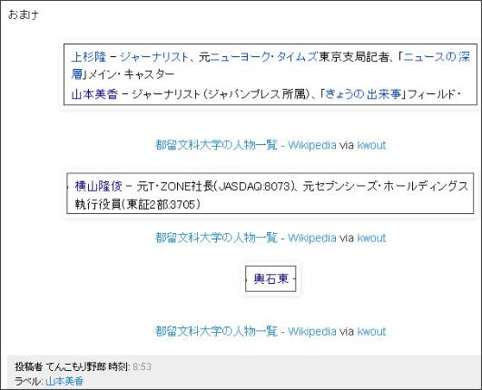 http://tokumei10.blogspot.jp/2012/08/blog-post_2153.html?m=0