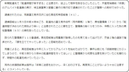 http://www.sankei.com/affairs/news/160108/afr1601080015-n1.html