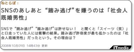 http://www.itmedia.co.jp/news/articles/0810/09/news058.html