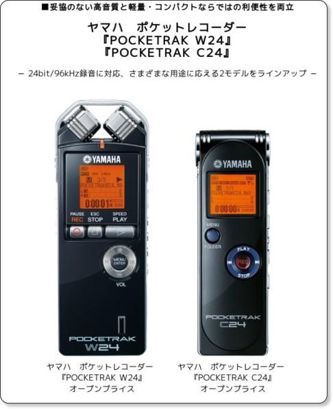 http://www.yamaha.co.jp/news/2010/10011201.html