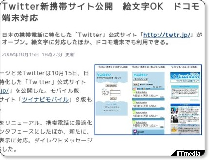 http://www.itmedia.co.jp/news/articles/0910/15/news095.html