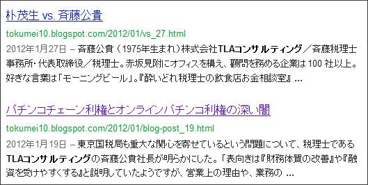 http://www.google.co.jp/search?hl=ja&safe=off&biw=1145&bih=939&q=site%3Atokumei10.blogspot.com+&btnG=%E6%A4%9C%E7%B4%A2&aq=f&aqi=&aql=&oq=#sclient=psy-ab&hl=ja&safe=off&source=hp&q=site:tokumei10.blogspot.com+%EF%BC%B4%EF%BC%AC%EF%BC%A1%E3%82%B3%E3%83%B3%E3%82%B5%E3%83%AB%E3%83%86%E3%82%A3%E3%83%B3%E3%82%B0&pbx=1&oq=site:tokumei10.blogspot.com+%EF%BC%B4%EF%BC%AC%EF%BC%A1%E3%82%B3%E3%83%B3%E3%82%B5%E3%83%AB%E3%83%86%E3%82%A3%E3%83%B3%E3%82%B0&aq=f&aqi=&aql=&gs_sm=12&gs_upl=3249l5677l0l6483l2l2l0l0l0l0l118l233l0.2l2l0&bav=on.2,or.r_gc.r_pw.,cf.osb&fp=753d23c93938b4c5&biw=1036&bih=946