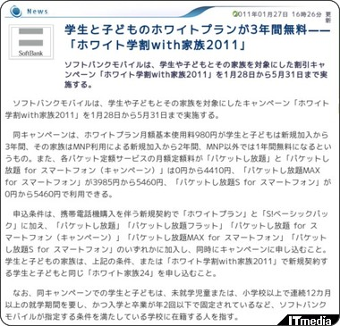 http://plusd.itmedia.co.jp/mobile/articles/1101/27/news062.html