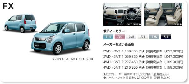 http://www.suzuki.co.jp/car/wagonr/grade_price/index.html
