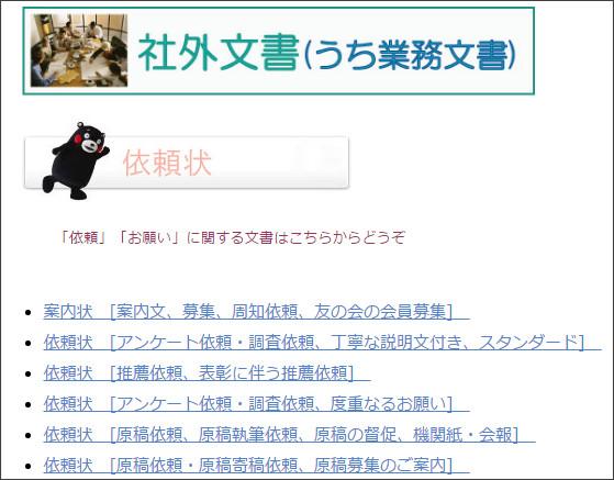 https://bunsho.jun-style.com/?page_id=941