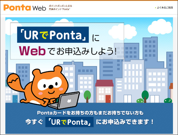 http://www.ponta.jp/c/urdeponta/entry/