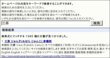 http://online.sangiin.go.jp/cgi-bin/search/ja/search-ja2.cgi?query=%BB%B0%B8%B6+&reference=off&submit=%B8%A1%BA%F7&whence=0&idxname=data