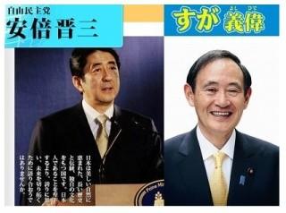 http://lite-ra.com/images/abesuga_160403.jpg