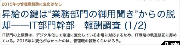 http://techtarget.itmedia.co.jp/tt/news/1601/03/news04.html