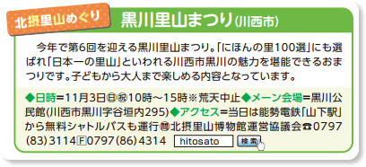 http://web.pref.hyogo.lg.jp/kk03/documents/1310_hanshinkita.pdf