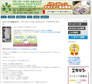 http://aromaventvert.jimdo.com/