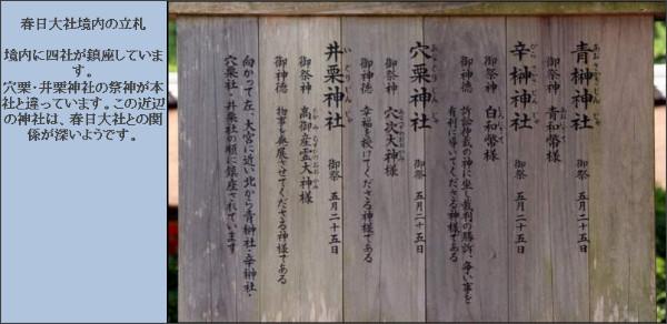 http://yamatotk.web.fc2.com/nara_jinjya/anaguri_jinjya.htm