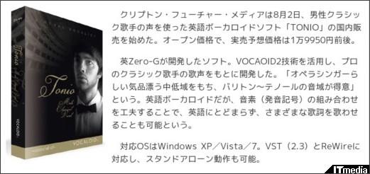 http://www.itmedia.co.jp/news/articles/1008/02/news078.html