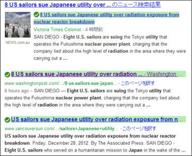 https://www.google.com/webhp?hl=ja&tab=ww#hl=ja&tbo=d&output=search&sclient=psy-ab&q=8+US+sailors+sue+Japanese+utility+over+radiation+exposure+from+nuclear+reactor+breakdown&oq=8+US+sailors+sue+Japanese+utility+over+radiation+exposure+from+nuclear+reactor+breakdown&gs_l=hp.12...3565.3565.1.5711.1.1.0.0.0.0.159.159.0j1.1.0...0.0...1c.8zgas4N2gb4&psj=1&bav=on.2,or.r_gc.r_pw.r_qf.&bvm=bv.1355534169,d.dGY&fp=d9332523d043d669&bpcl=40096503&biw=1024&bih=485