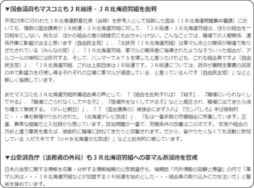 http://www.jr-rengo.jp/minshuka/hokkaido.html