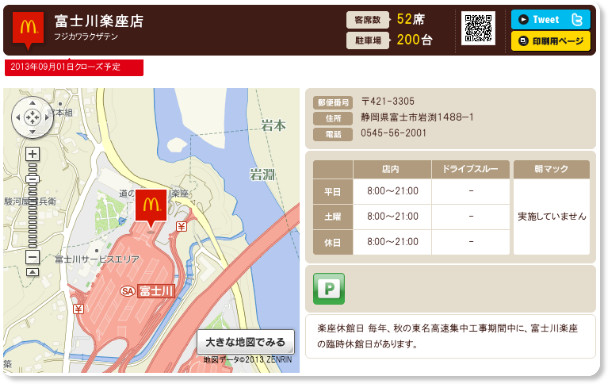http://www.mcdonalds.co.jp/shop/map/map.php?strcode=22570