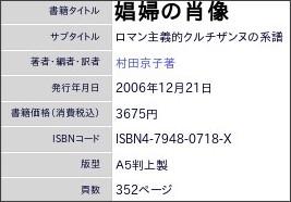 http://www.shinhyoron.co.jp/cgi-db/s_db/kensakutan.cgi?j1=4-7948-0718-X