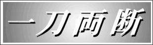 http://www.nnn.co.jp/dainichi/column/ryoudan/gif/title.gif