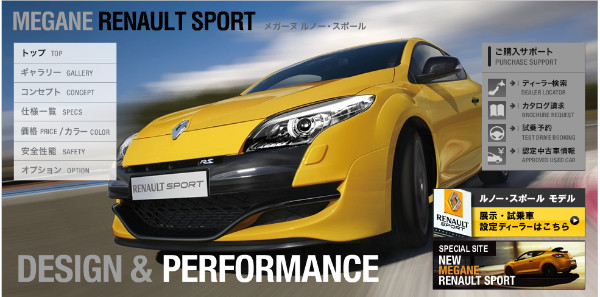 http://www.renault.jp/car_lineup/megane_rs/index.html