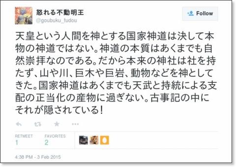 https://twitter.com/goubuku_fudou/status/562772269697863680