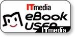 http://ebook.itmedia.co.jp/ebook/articles/1312/25/news005.html