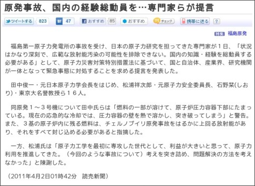 http://www.yomiuri.co.jp/science/news/20110401-OYT1T00801.htm