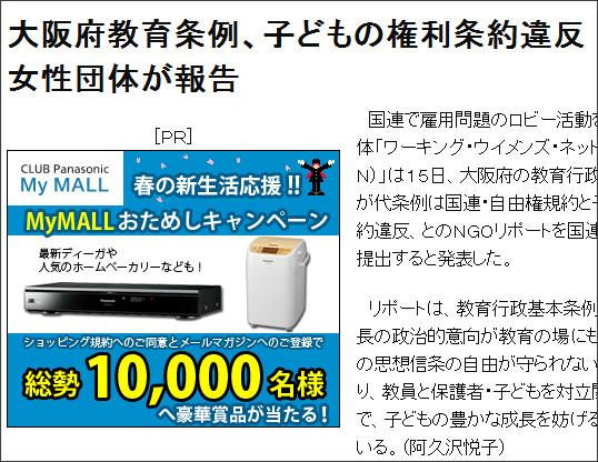 http://www.asahi.com/edu/news/OSK201203160056.html
