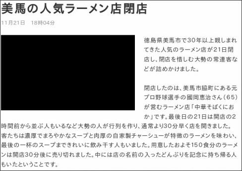 http://www3.nhk.or.jp/lnews/tokushima/20171121/8020000723.html