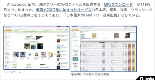 http://www.itmedia.co.jp/news/articles/1011/09/news030.html