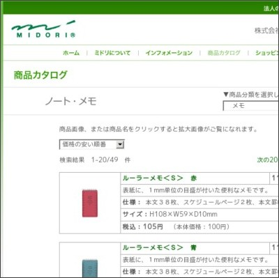 http://www.midori-japan.co.jp/cgi-bin/catalog.cgi?itemlarge=7&itemmiddle=7&rank=pricerank
