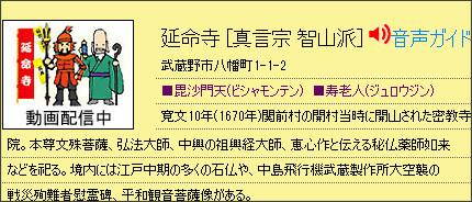 http://www.musashino-cci.biz/shichifukujin/ps/