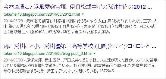 https://www.google.co.jp/search?hl=ja&safe=off&biw=1145&bih=939&q=site%3Atokumei10.blogspot.com+&btnG=%E6%A4%9C%E7%B4%A2&aq=f&aqi=&aql=&oq=#hl=ja&q=site:tokumei10.blogspot.com+%E5%A4%A7%E5%B1%B1%E5%B7%8C&safe=off