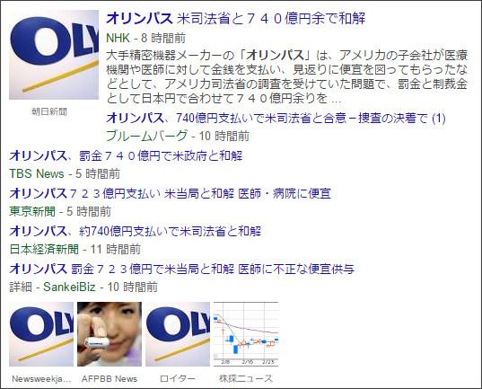 https://www.google.co.jp/search?hl=ja&gl=jp&tbm=nws&authuser=0&q=%E3%82%AA%E3%83%AA%E3%83%B3%E3%83%91%E3%82%B9&oq=%E3%82%AA%E3%83%AA%E3%83%B3%E3%83%91%E3%82%B9&gs_l=news-cc.3..43j43i53.2837.5162.0.5627.10.4.0.6.0.0.129.497.0j4.4.0...0.0...1ac.ZOwJTzGKUIQ