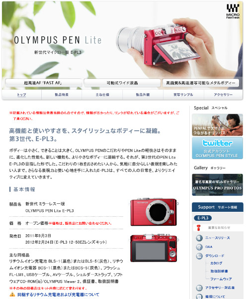 http://olympus-imaging.jp/product/dslr/epl3/