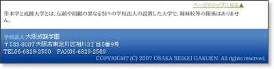http://www.osaka-seikei.ac.jp/
