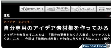 http://bizmakoto.jp/bizid/articles/0907/14/news031.html