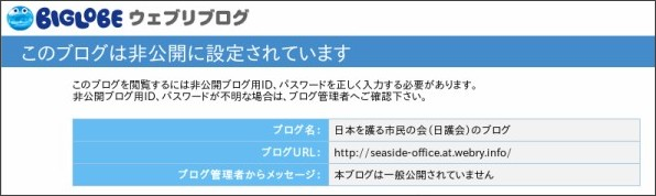 http://map.bblog.biglobe.ne.jp/ap/closedblogautherr.do?domain=seaside-office.at.webry.info